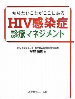 HIV感染症診療マネジメント